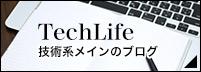 技術ブログ
